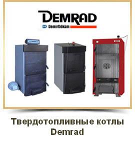 Твердотопливные котлы Demrad