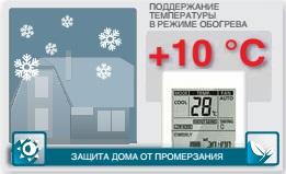 защита от промерзания